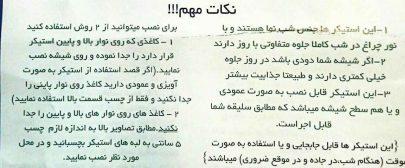 برچسب وحشت شبنما-توضیحات
