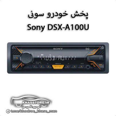 پخش خودرو سونی Sony DSX-A100U