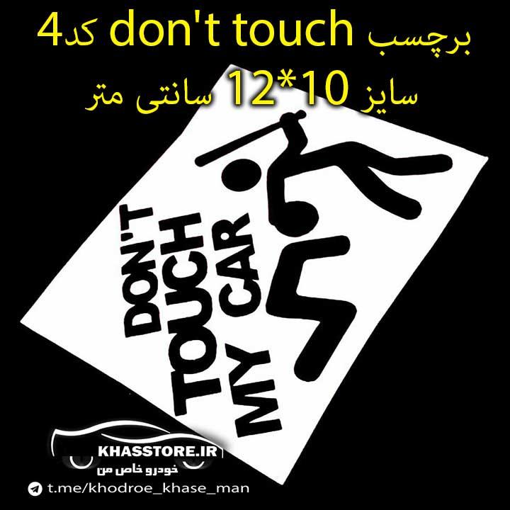 برچسب don't touch