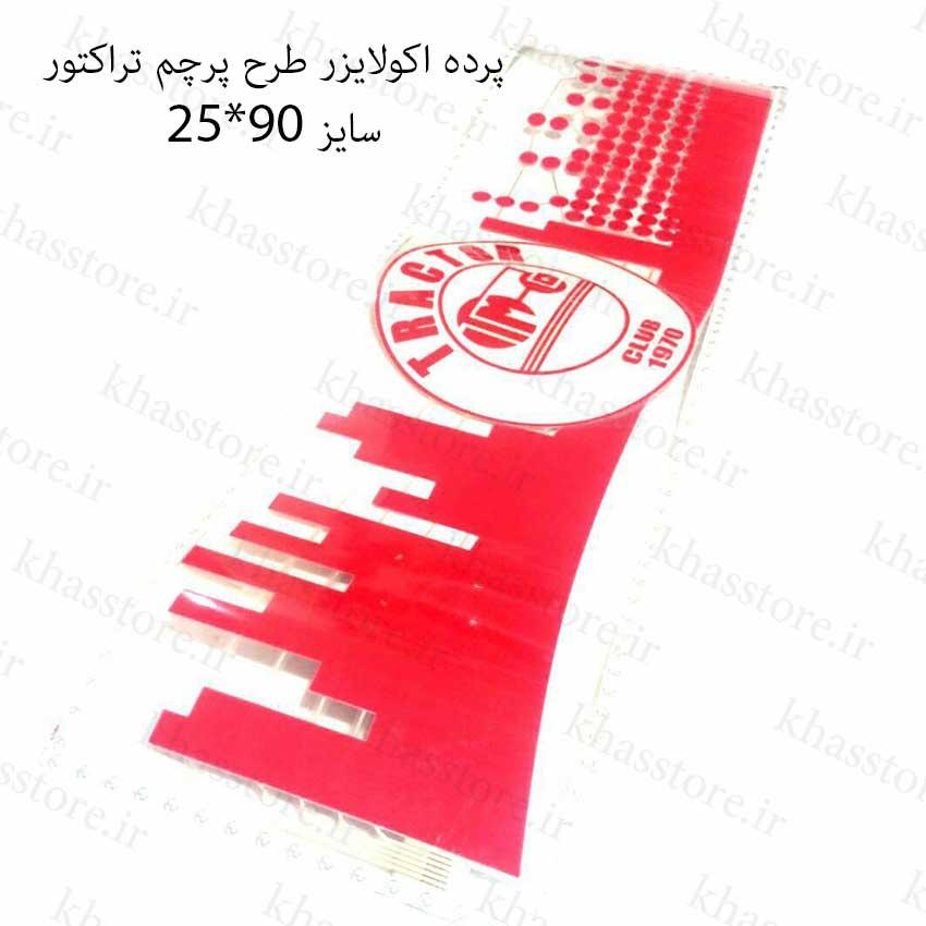 پرده اکولایزر طرح پرچم تراکتور